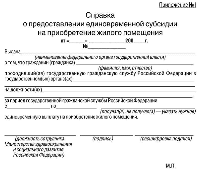 Документы на субсидию госслужащим