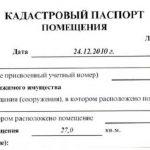 Срок-действия-кадастрового-паспорта-на-квартиру2