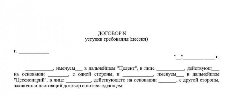 Образец Договора цессии