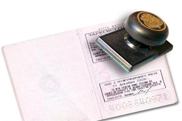 Временная регистрация граждан России