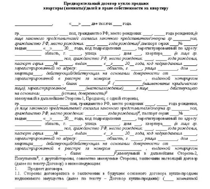 Образец договора задатка