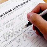 Декларация на имущественный вычет