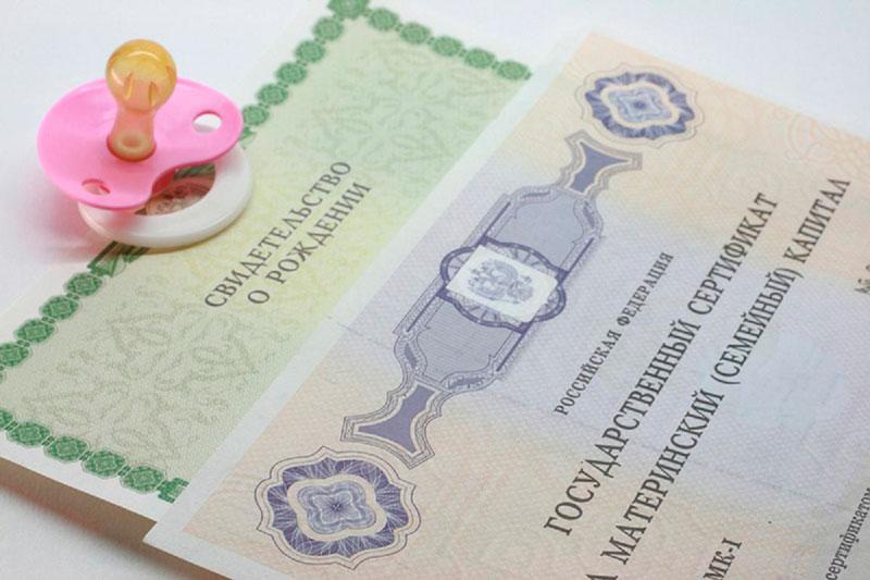 Документы на получение материнского капитала