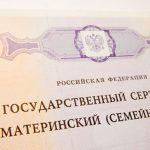 Материнский сертификат